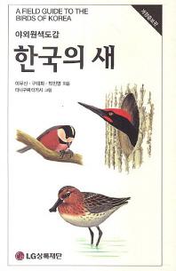 한국의 새(야외원색도감)