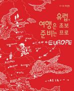 유럽 여행은 초보 준비는 프로(11-12 )