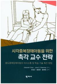 시각중복장애아동을 위한 촉각 교수 전략