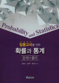 임용고사를 위한 확률과 통계