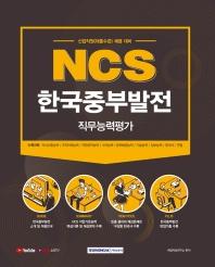 NCS 한국중부발전 직무능력평가(2021)