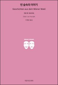 빈숲속의이야기[지만지드라마](큰글씨책)
