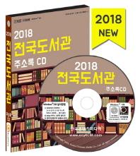 전국도서관 주소록(2018)(CD)
