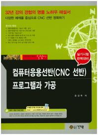 컴퓨터응용선반(CNC 선반) 프로그램과 가공