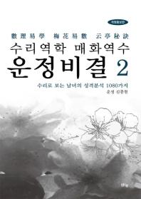 수리역학 매화역수 운정비결. 2