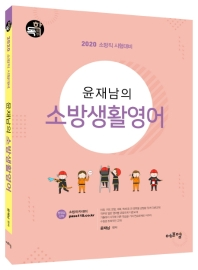윤재남의 소방생활영어(2020)