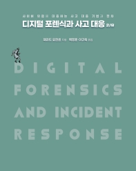 디지털 포렌식과 사고 대응