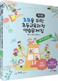 2022 백구팀 초특을 위한 초등교육과정 연습문제집: 주지 교과편