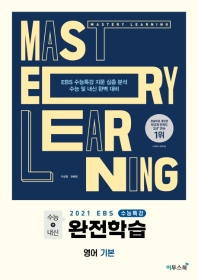 EBS 수능특강 완전학습 고등 영어기본(2020)(2021 수능대비)