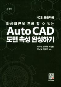 따라하면서 혼자 할 수 있는 AutoCAD 도면 속성 완성하기