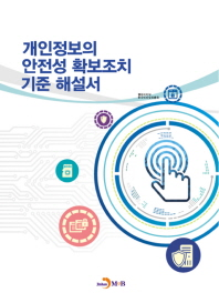 개인정보의 안전성 확보조치 기준 해설서