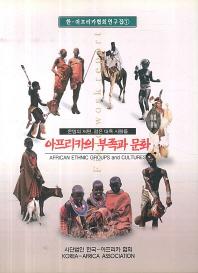 아프리카의 부족과 문화