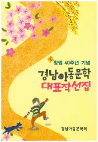 경남아동문학 대표작선집