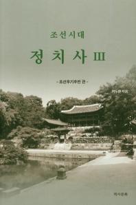 조선시대 정치사. 3