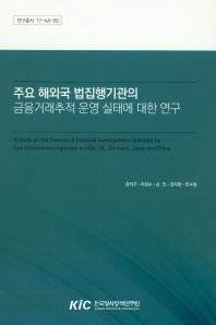 주요 해외국 법집행기관의 금융거래추적 운영 실태에 대한 연구