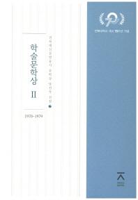 학술문학상. 2(1970~1979)