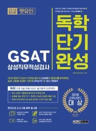 GSAT 삼성직무적성검사 독학단기완성(2019)