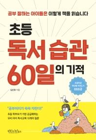 초등 독서 습관 60일의 기적