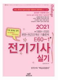 E60-1 전기기사 실기(2021)