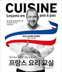 엘리제궁 요리사 기욤 고메즈의 프랑스 요리 교실