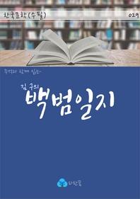 김구의 백범일지 - 주석과 함께 읽는 한국문학(수필)