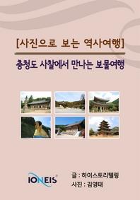 [사진으로 보는 역사여행] 충청도 사찰에서 만나는 보물여행