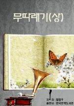 무따래기(상)