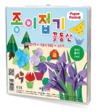 종이접기 꽃동산