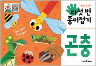 진짜 쉬운 다섯 번 종이접기: 곤충