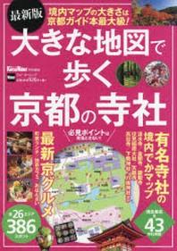 大きな地圖で步く京都の寺社