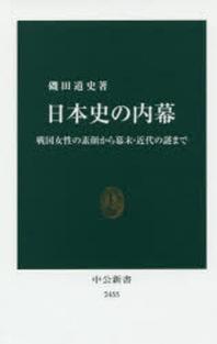 日本史の內幕 戰國女性の素顔から幕末.近代の謎まで