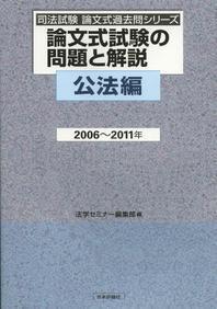 論文式試驗の問題と解說 公法編2006~2011年