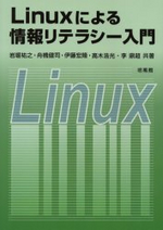 LINUXによる情報リテラシ―入門