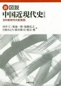 新圖說中國近現代史 日中新時代の見取圖