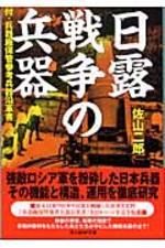 日露戰爭の兵器