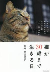 猫が30歲まで生きる日 治せなかった病氣に打ち克つタンパク質「AIM」の發見