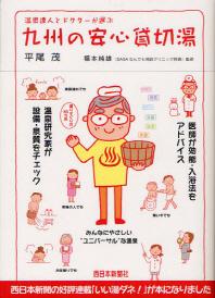 溫泉達人とドクタ-が選ぶ九州の安心貸切湯