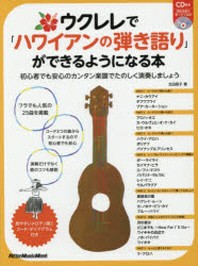 ウクレレで「ハワイアンの彈き語り」ができるようになる本 初心者でも安心のカンタン樂譜でたのしく演奏しましょう