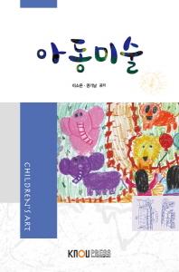 아동미술(2학기, 워크북포함)
