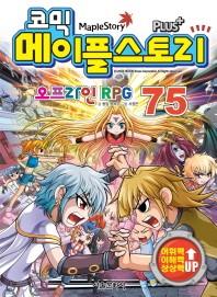 코믹 메이플 스토리 오프라인 RPG. 75