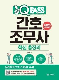 원큐패스 간호조무사 핵심 총정리(2020)