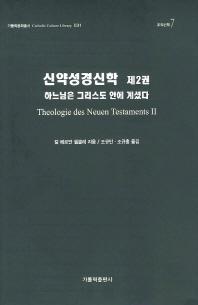 신약성경신학. 2