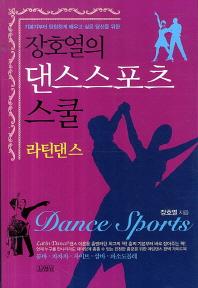 장호열의 댄스스포츠 스쿨: 라틴댄스