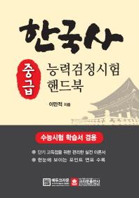 한국사능력검정시험 중금 핸드북