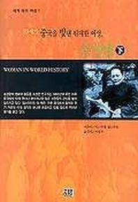 20세기 중국을 빛낸 위대한 여성 송경령(하)