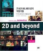 21세기 애니메이션의 혁명가들