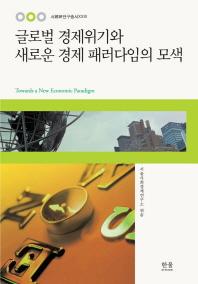 글로벌 경제위기와 새로운 경제 패러다임의 모색