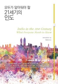 21세기의 인도