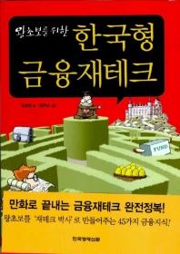 왕초보를 위한 한국형 금융재테크