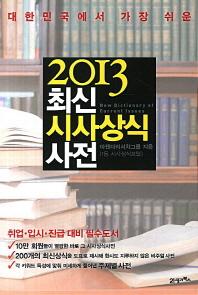 대한민국에서 가장 쉬운 최신 시사상식 사전(2013)